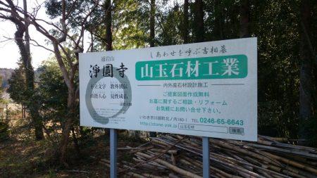 山玉石材工業